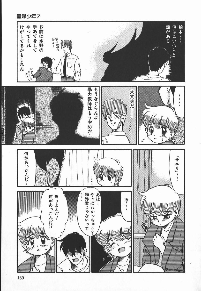 Negative Lovers 2 Reibai Shounen no Maki 138