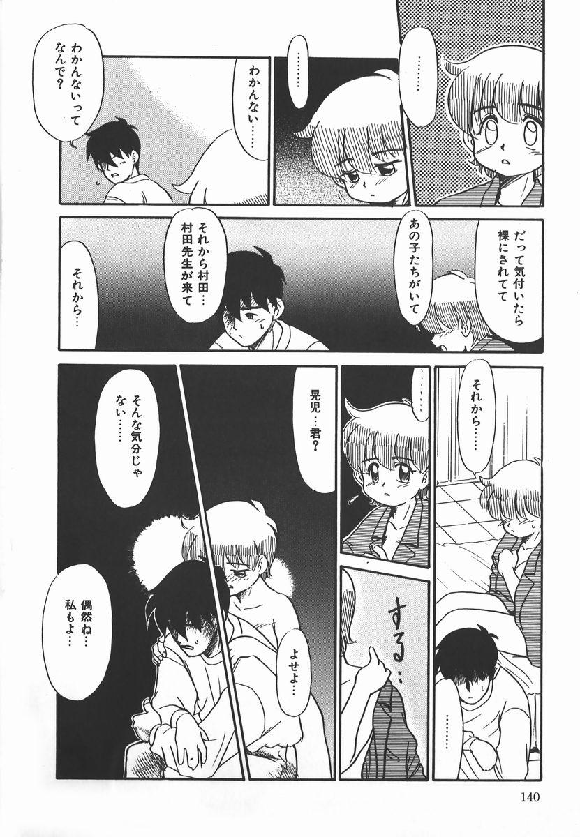 Negative Lovers 2 Reibai Shounen no Maki 139