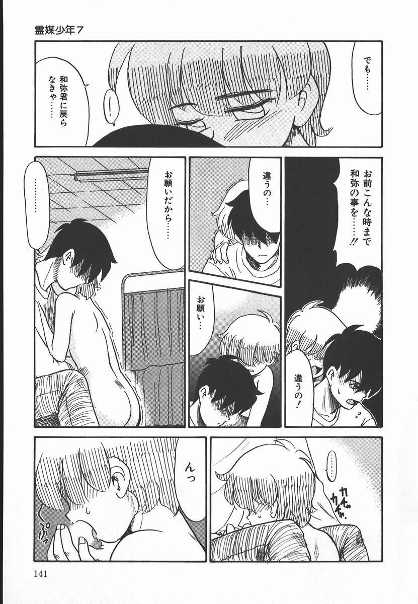 Negative Lovers 2 Reibai Shounen no Maki 140