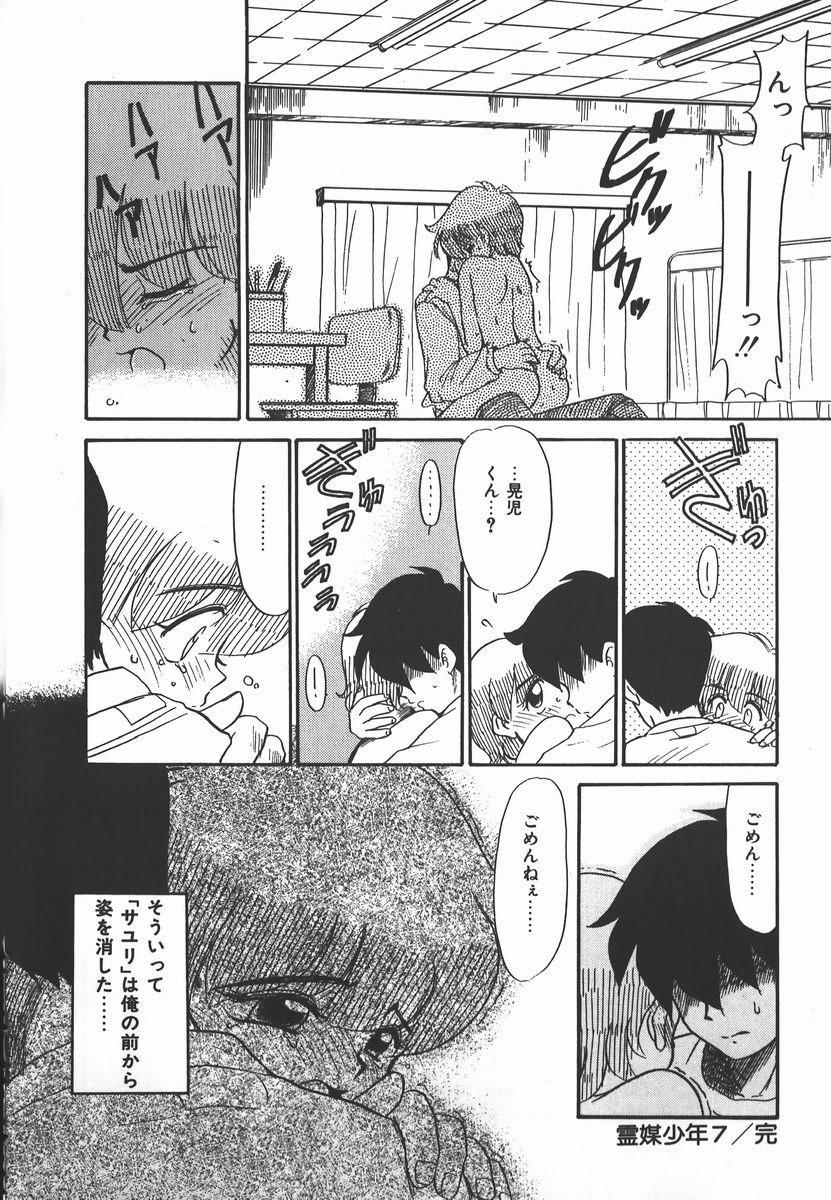 Negative Lovers 2 Reibai Shounen no Maki 143