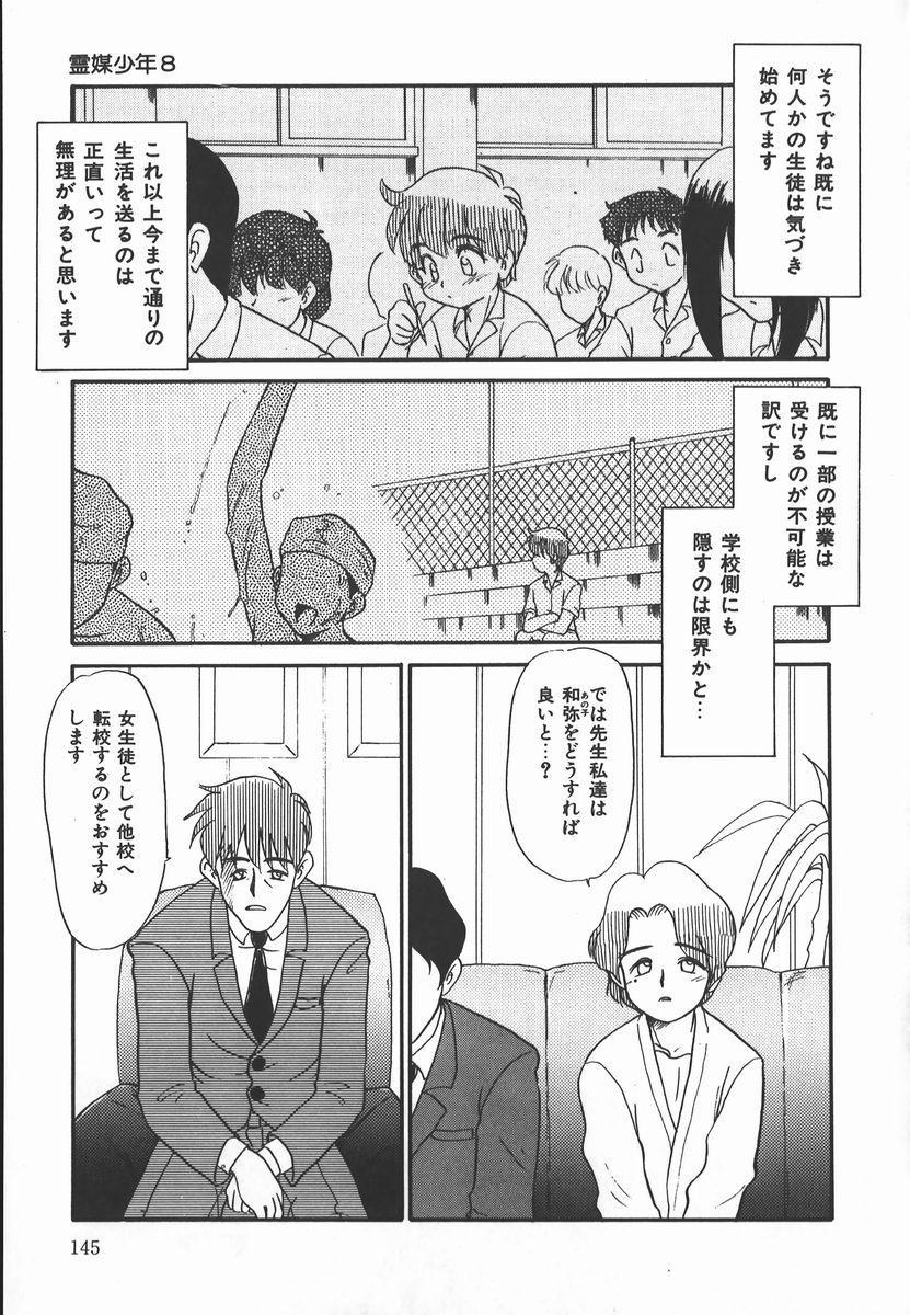 Negative Lovers 2 Reibai Shounen no Maki 144