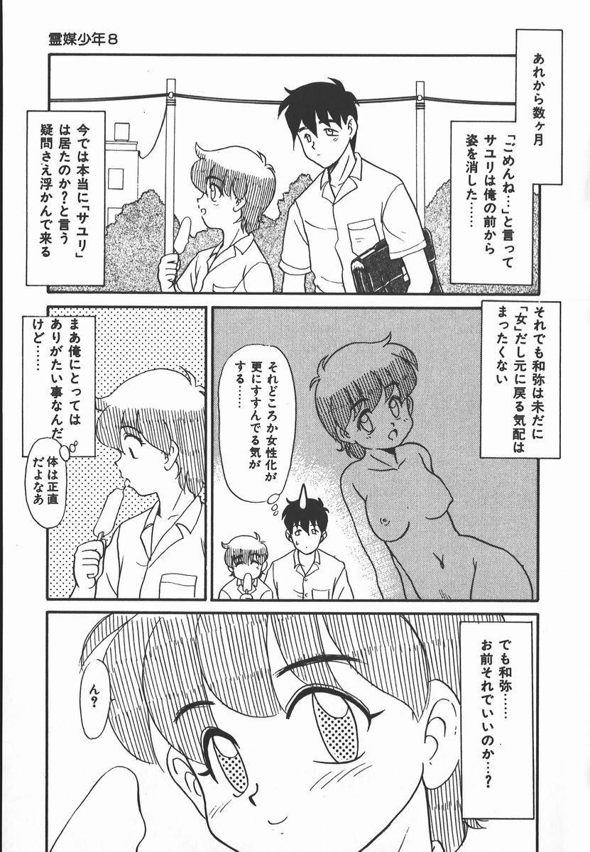 Negative Lovers 2 Reibai Shounen no Maki 146