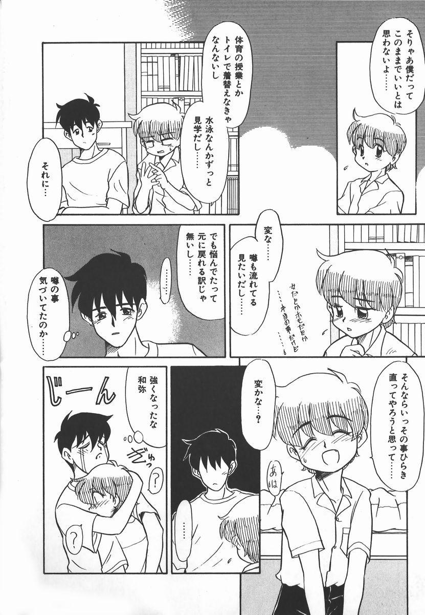 Negative Lovers 2 Reibai Shounen no Maki 147