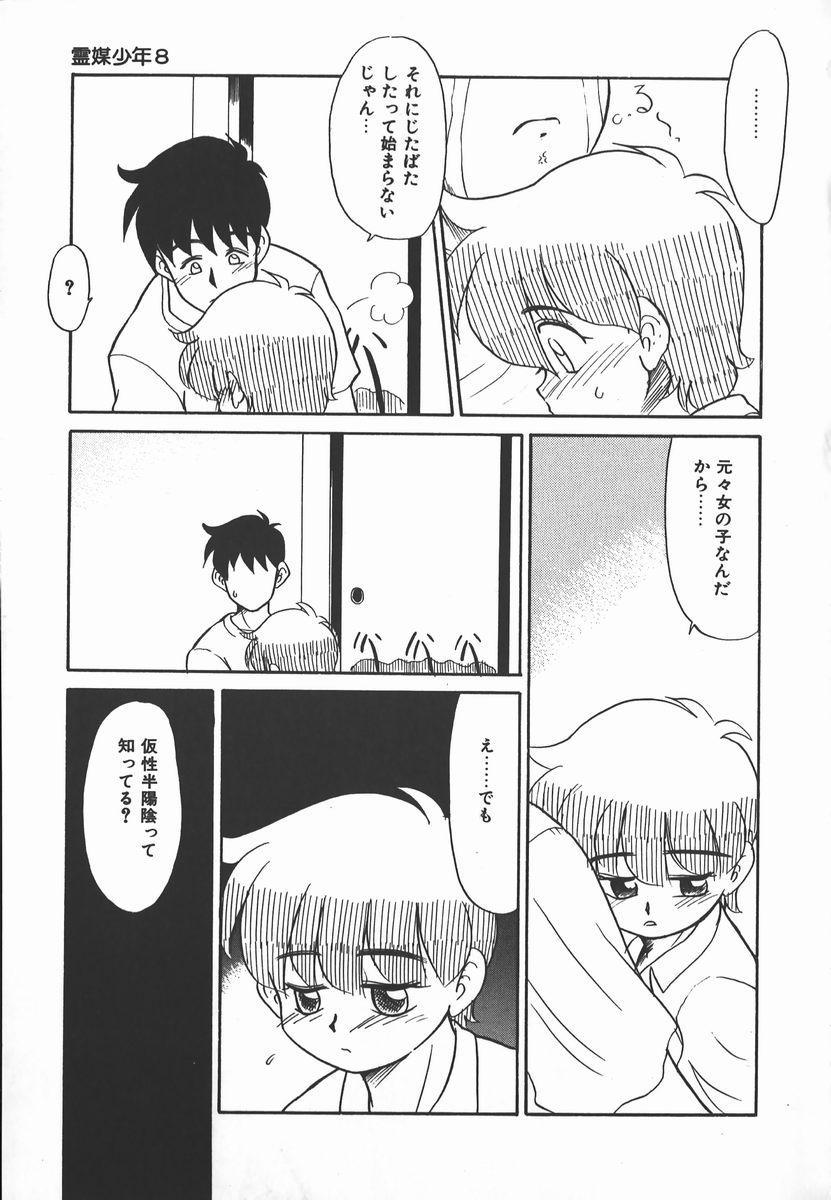 Negative Lovers 2 Reibai Shounen no Maki 148