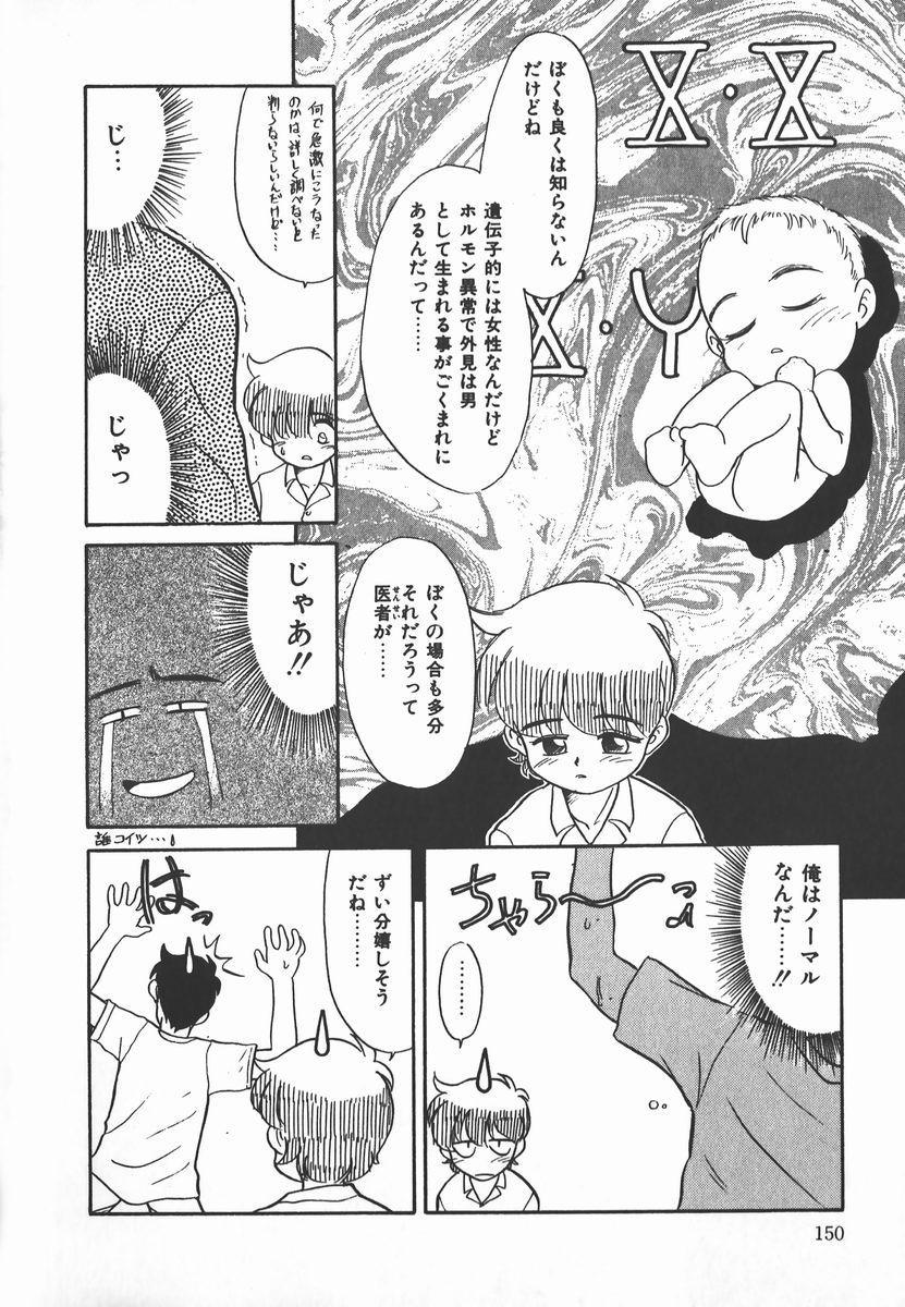 Negative Lovers 2 Reibai Shounen no Maki 149