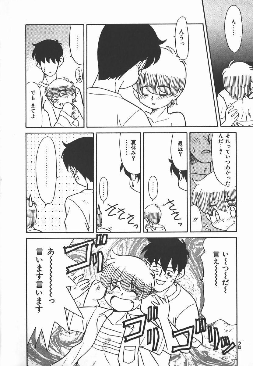 Negative Lovers 2 Reibai Shounen no Maki 151