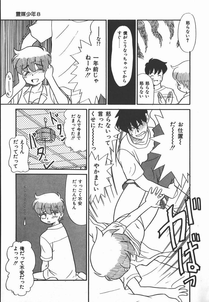 Negative Lovers 2 Reibai Shounen no Maki 152