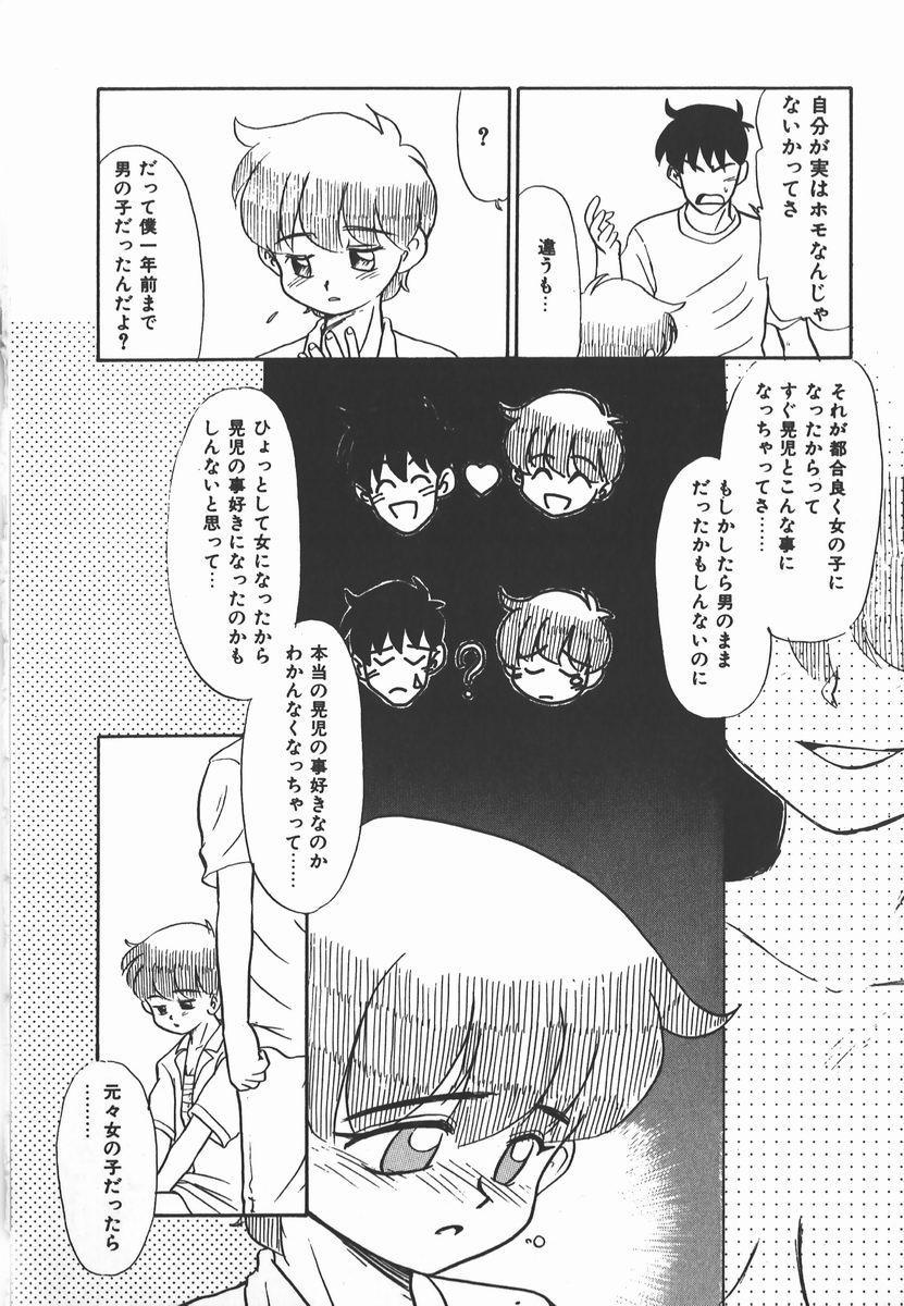 Negative Lovers 2 Reibai Shounen no Maki 153