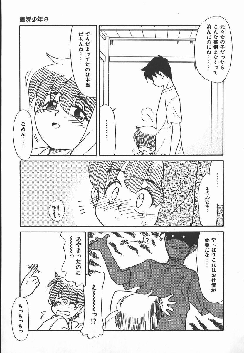 Negative Lovers 2 Reibai Shounen no Maki 154