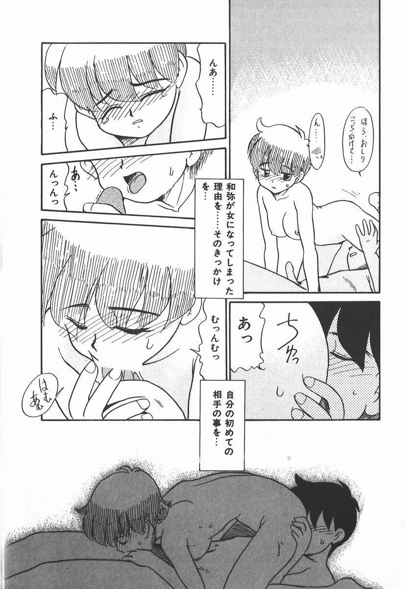 Negative Lovers 2 Reibai Shounen no Maki 157
