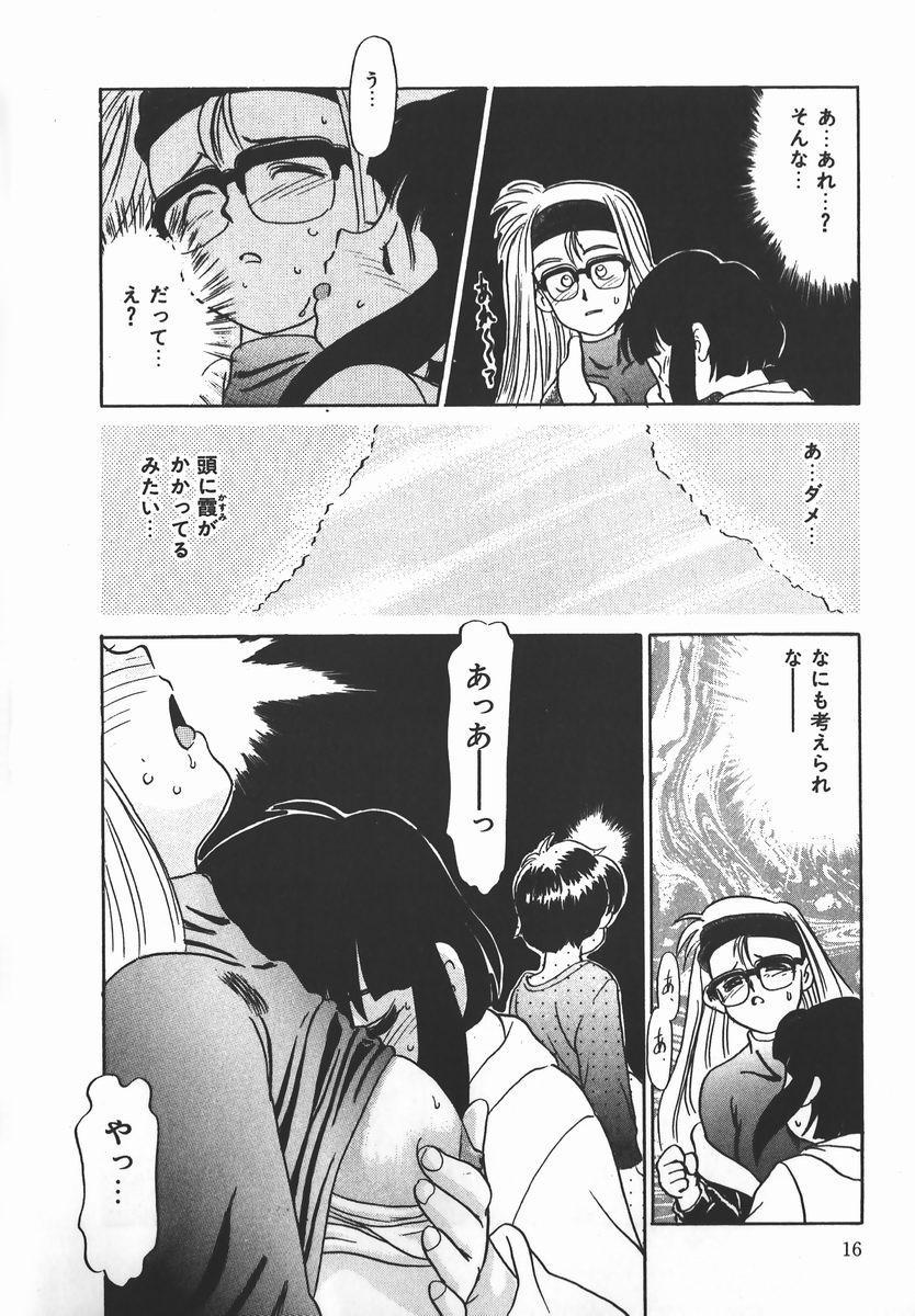 Negative Lovers 2 Reibai Shounen no Maki 15