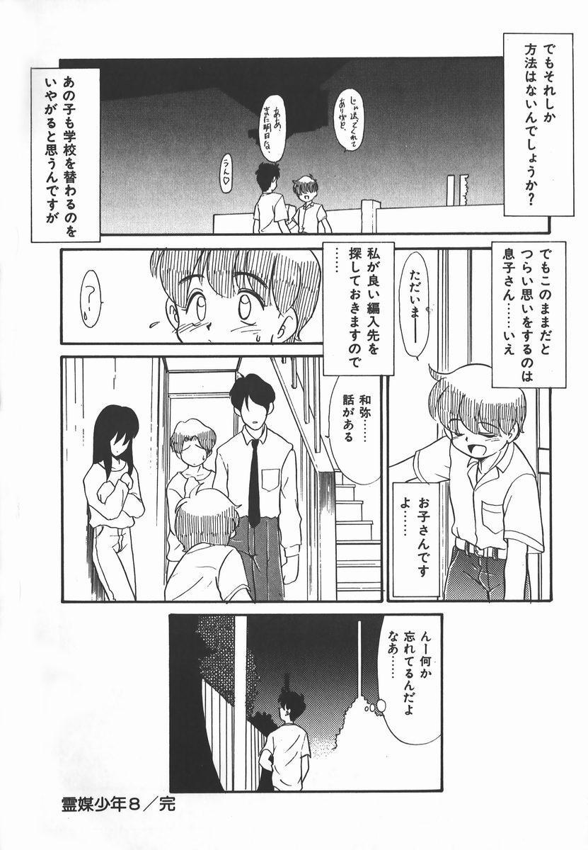 Negative Lovers 2 Reibai Shounen no Maki 163