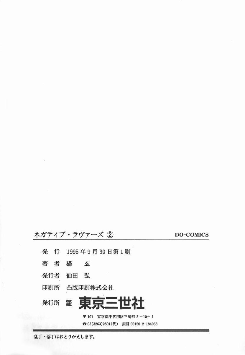 Negative Lovers 2 Reibai Shounen no Maki 166