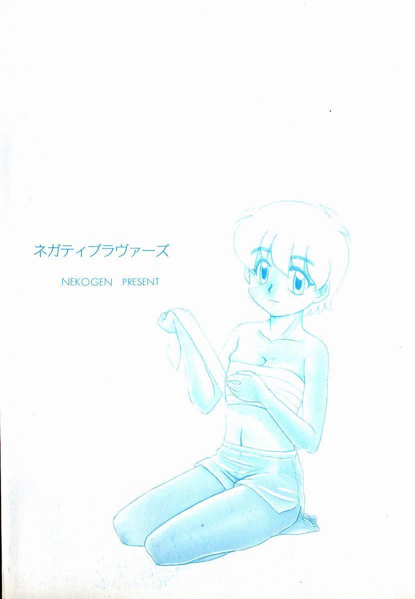 Negative Lovers 2 Reibai Shounen no Maki 167