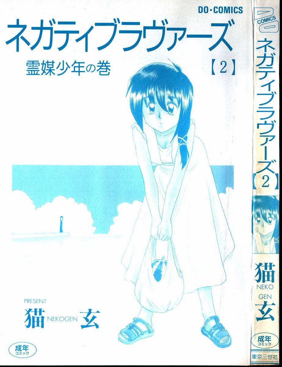 Negative Lovers 2 Reibai Shounen no Maki 1