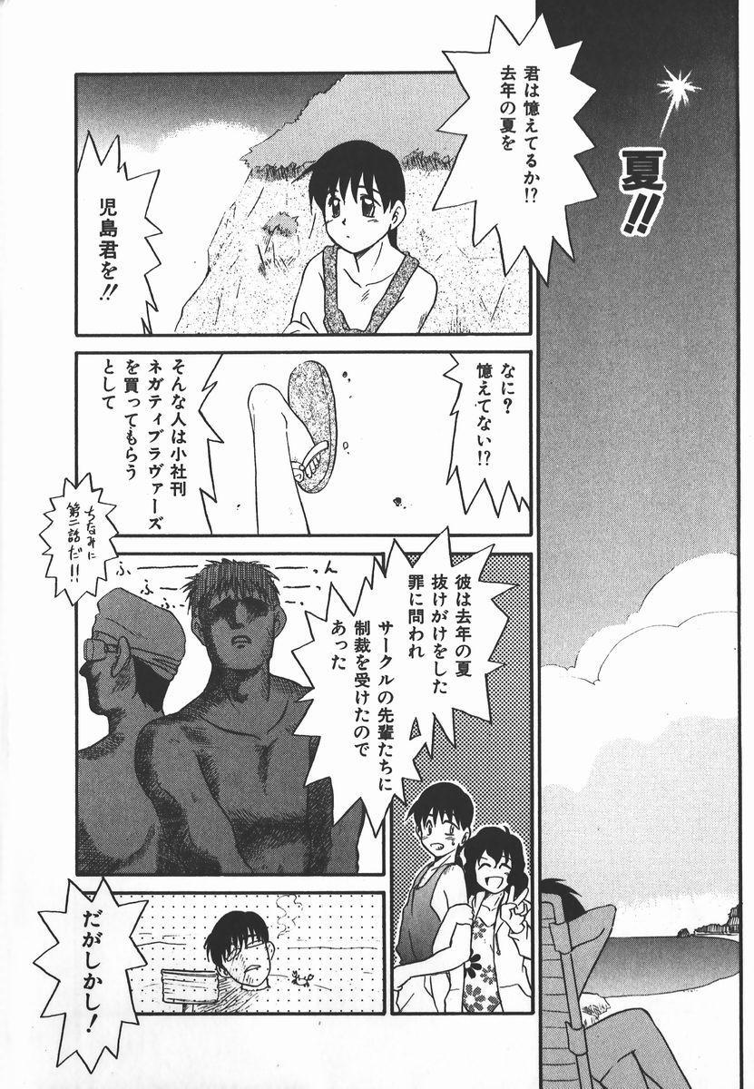 Negative Lovers 2 Reibai Shounen no Maki 25