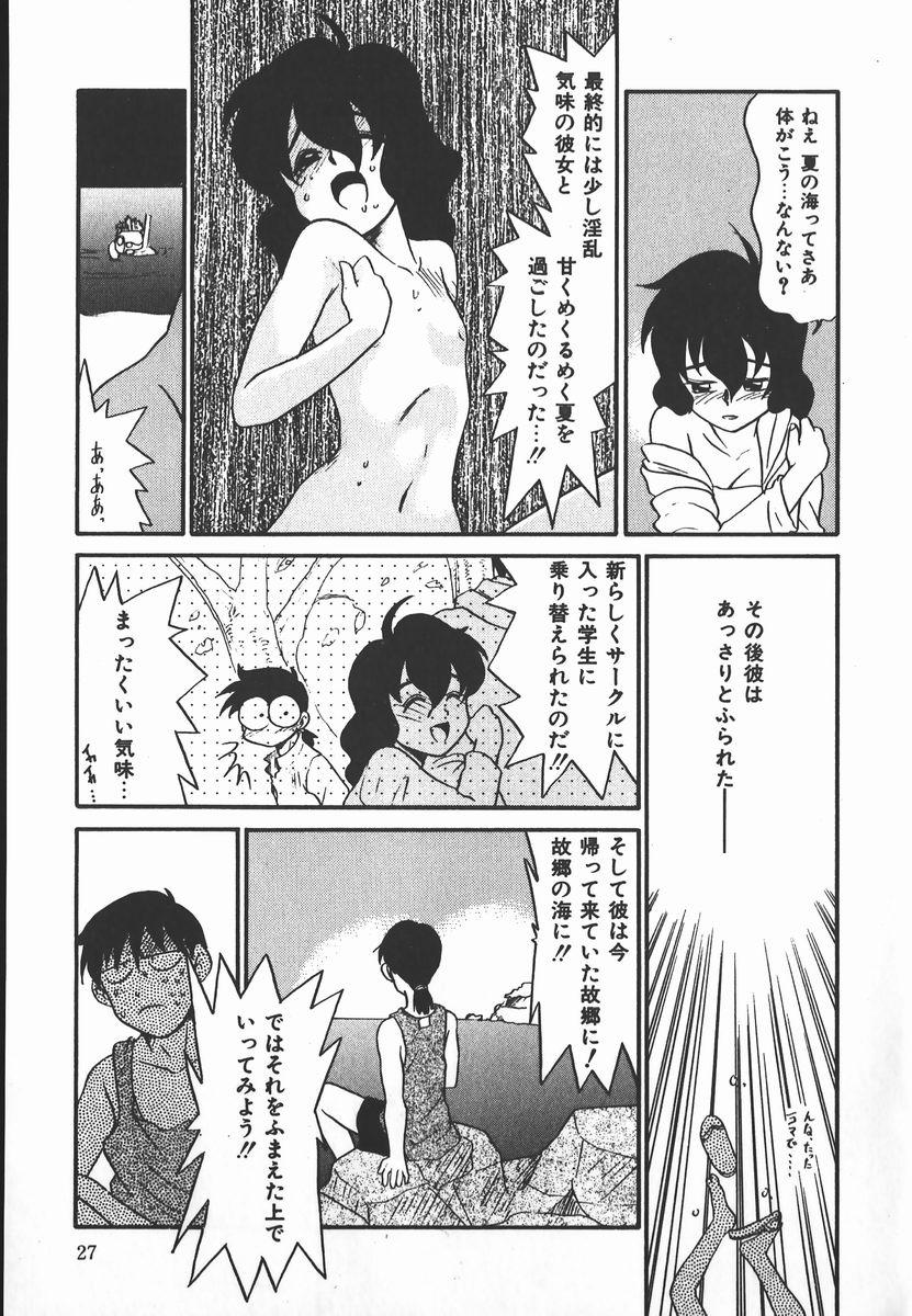 Negative Lovers 2 Reibai Shounen no Maki 26