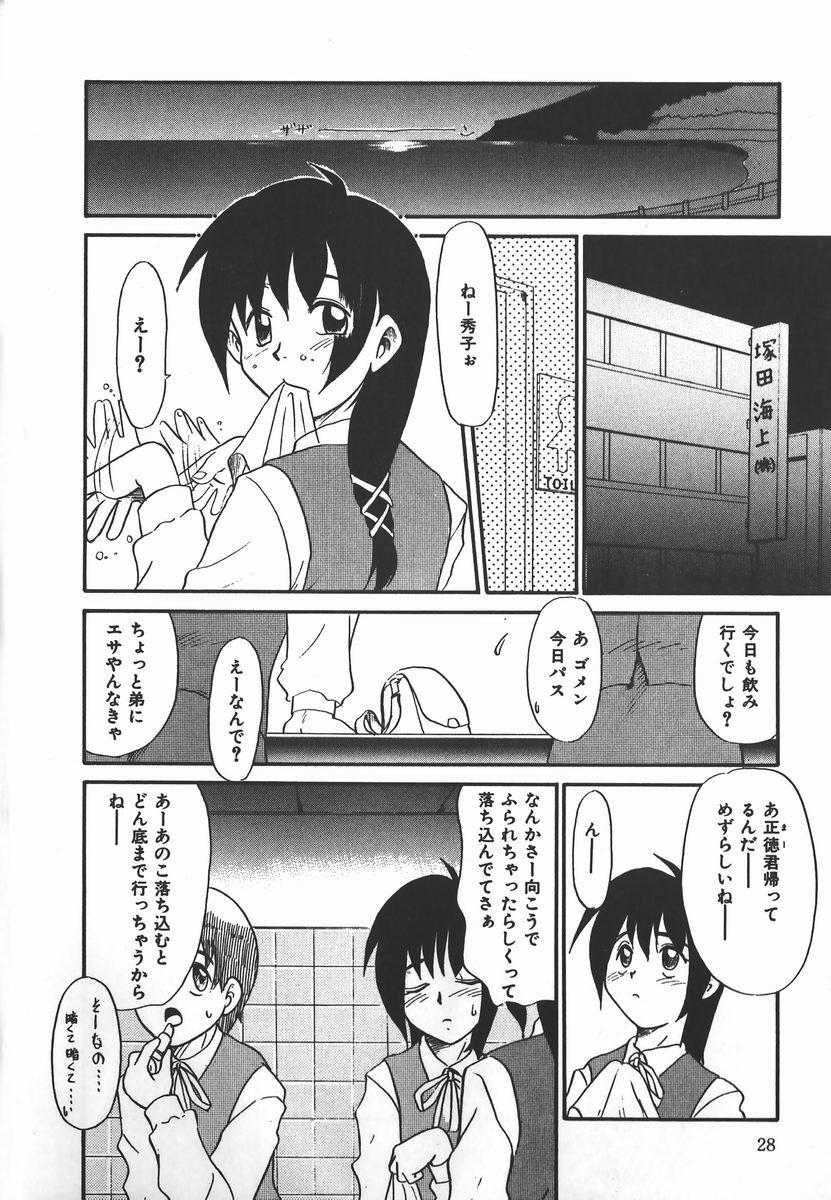 Negative Lovers 2 Reibai Shounen no Maki 27
