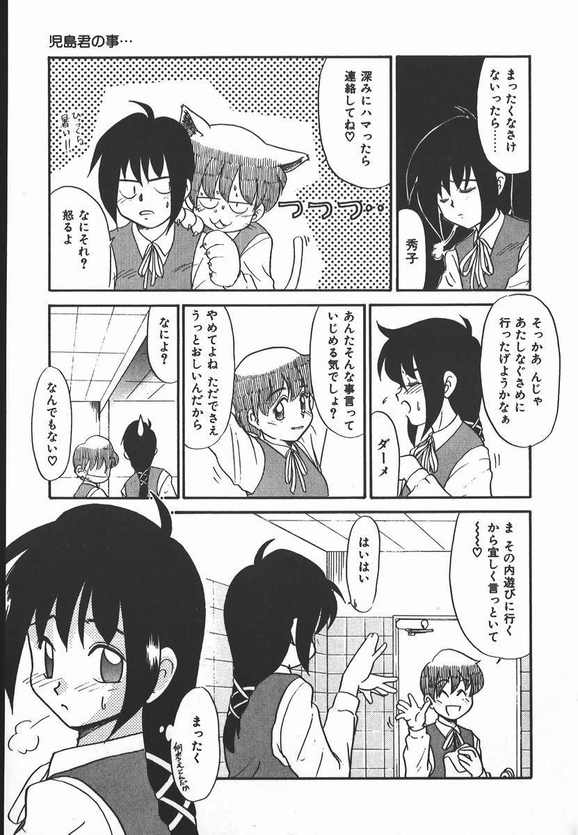 Negative Lovers 2 Reibai Shounen no Maki 28