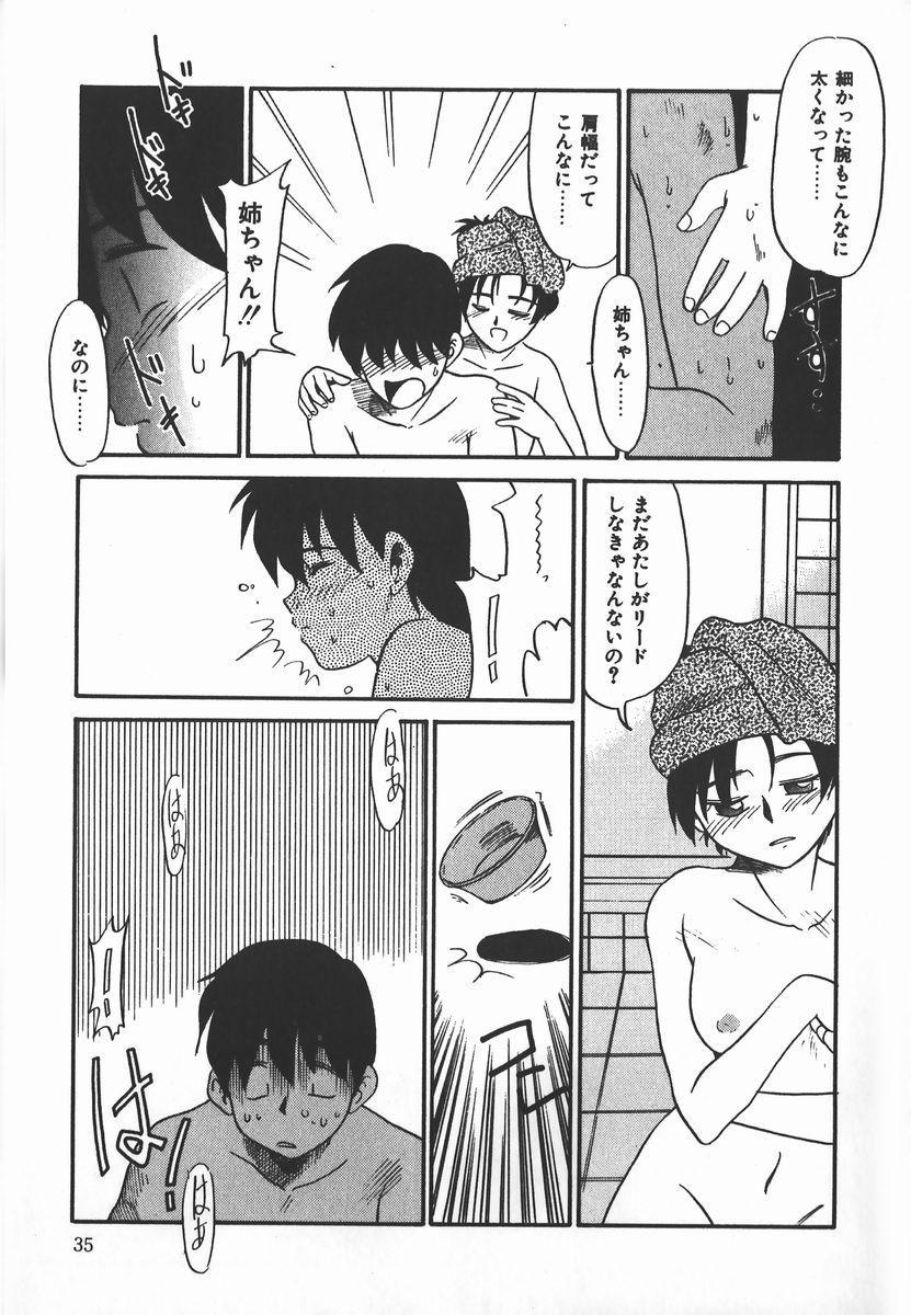 Negative Lovers 2 Reibai Shounen no Maki 34