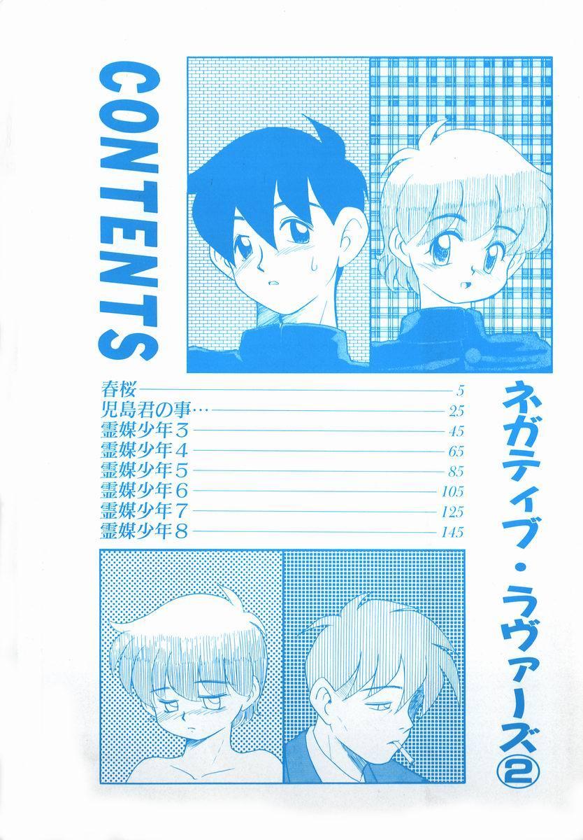Negative Lovers 2 Reibai Shounen no Maki 3