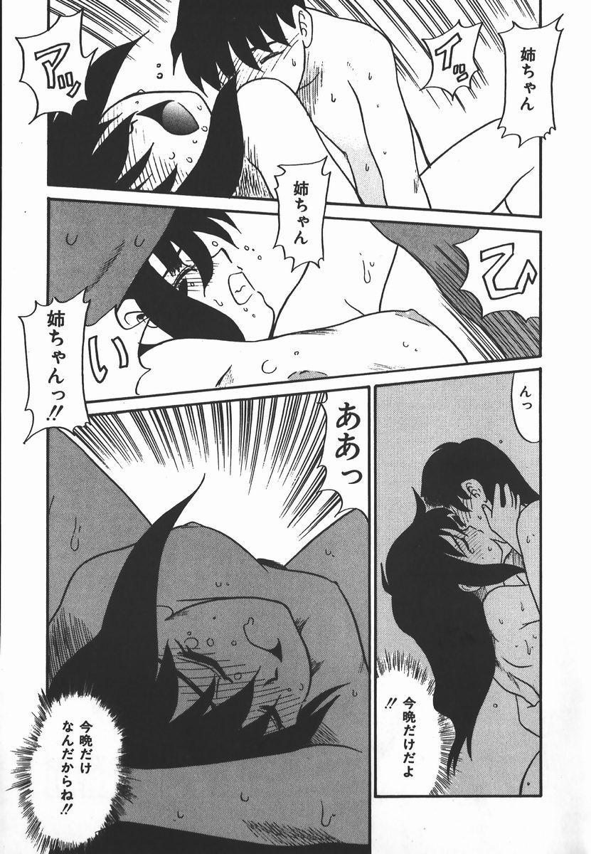 Negative Lovers 2 Reibai Shounen no Maki 40