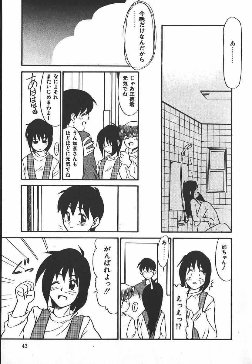 Negative Lovers 2 Reibai Shounen no Maki 42