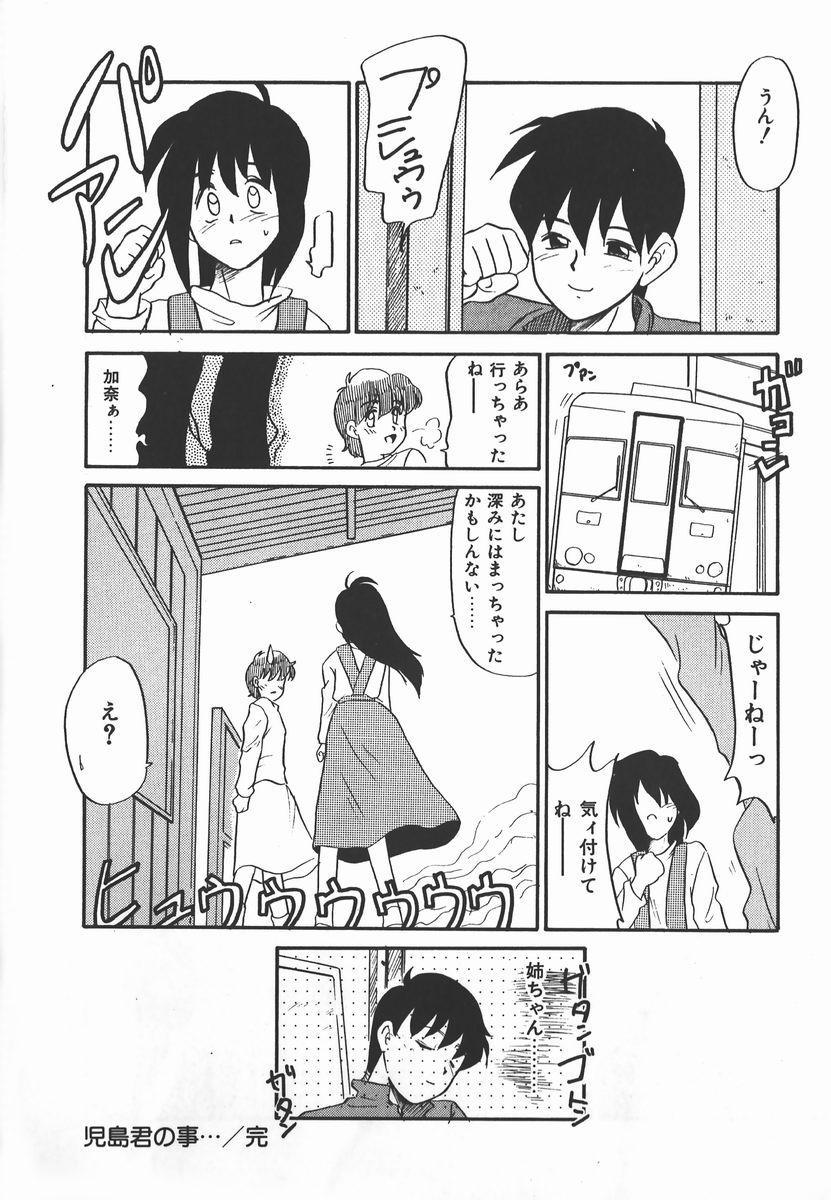 Negative Lovers 2 Reibai Shounen no Maki 43
