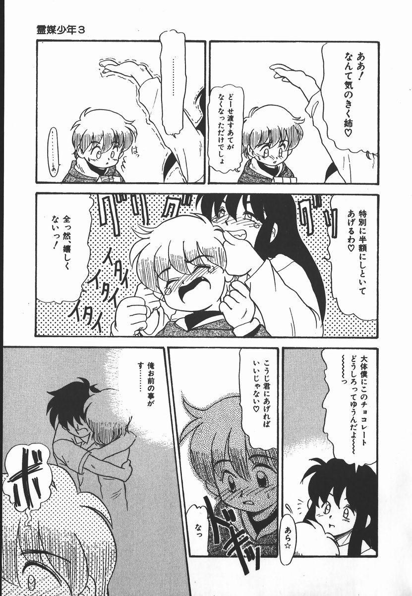 Negative Lovers 2 Reibai Shounen no Maki 46
