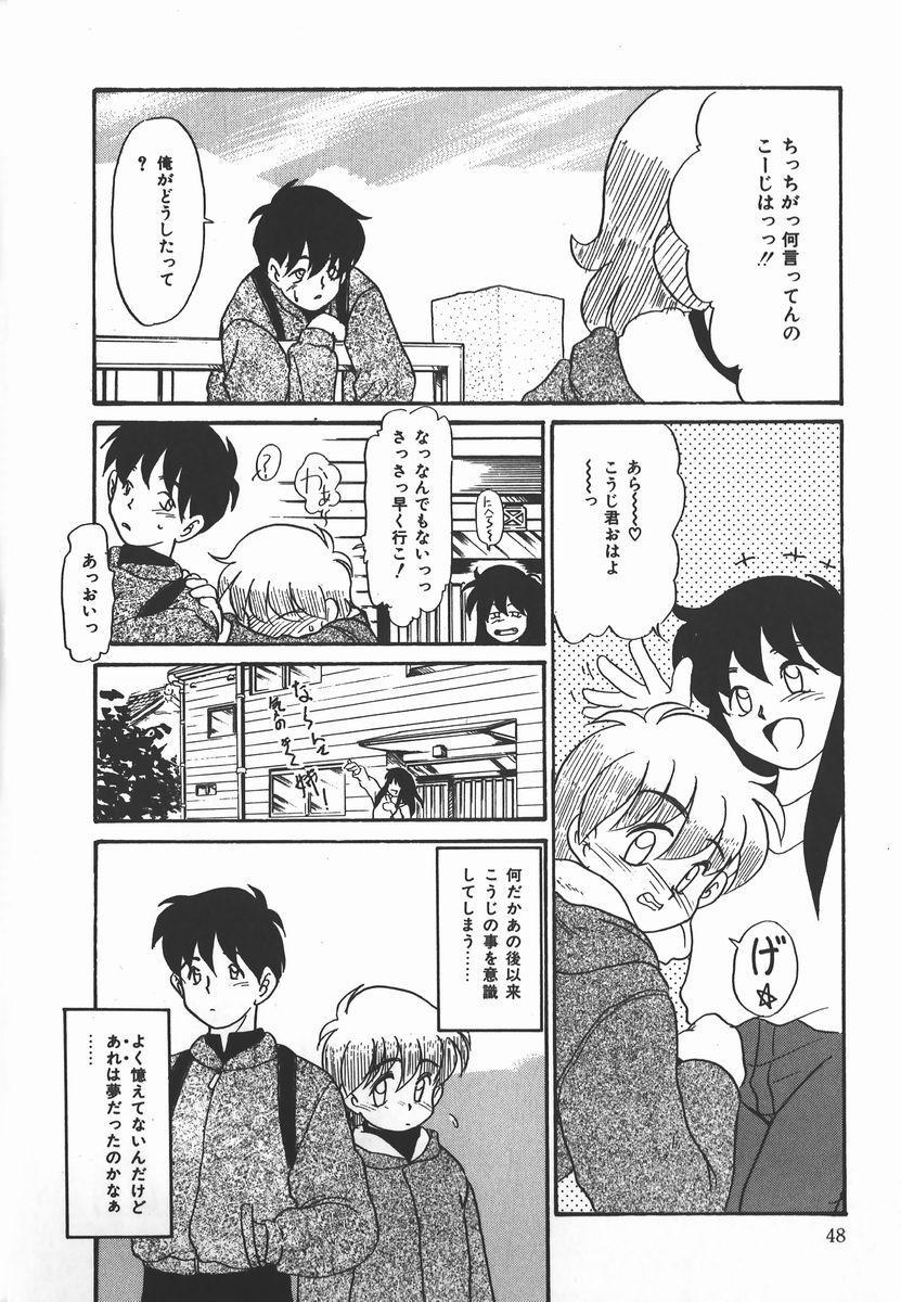 Negative Lovers 2 Reibai Shounen no Maki 47