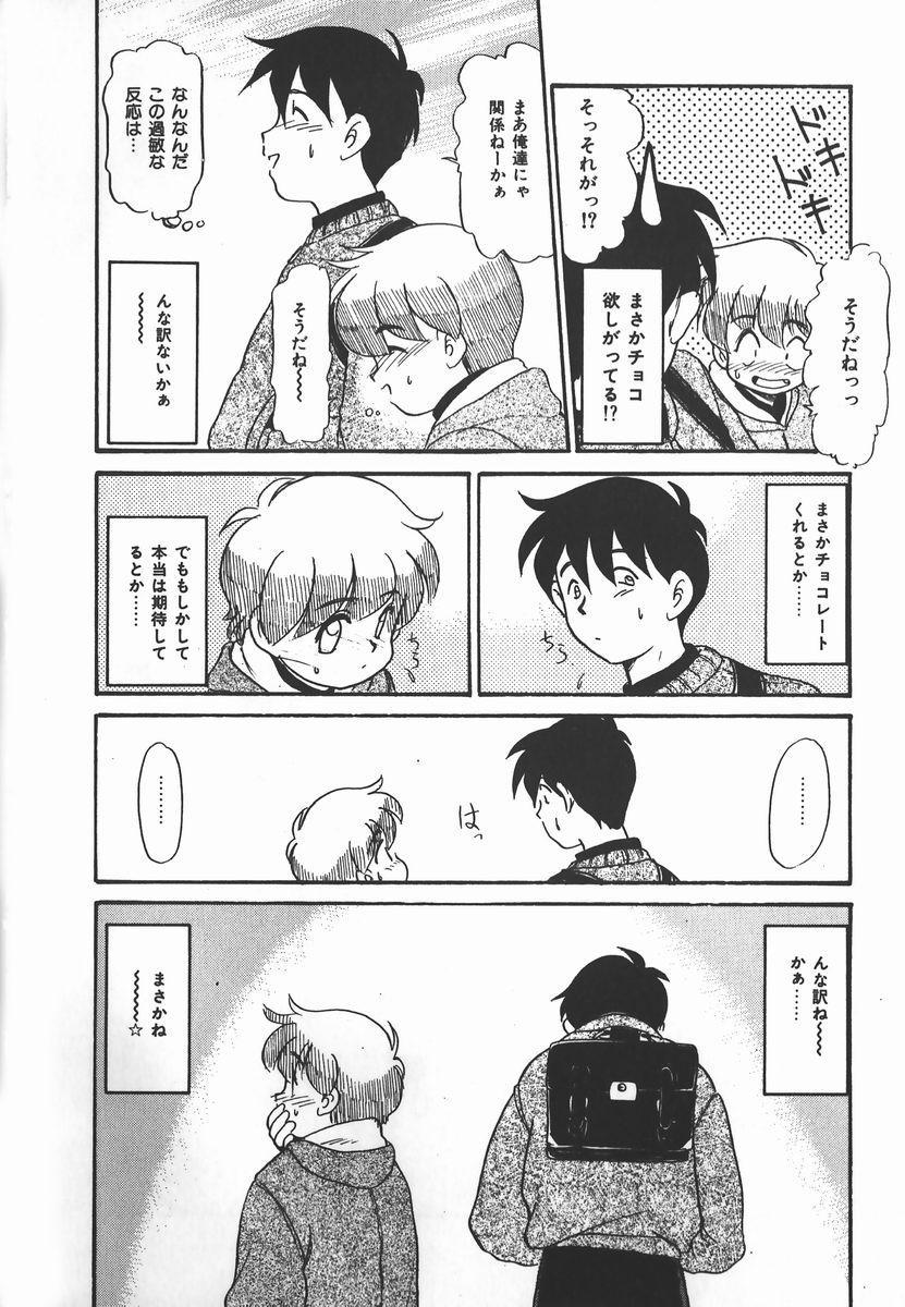 Negative Lovers 2 Reibai Shounen no Maki 49