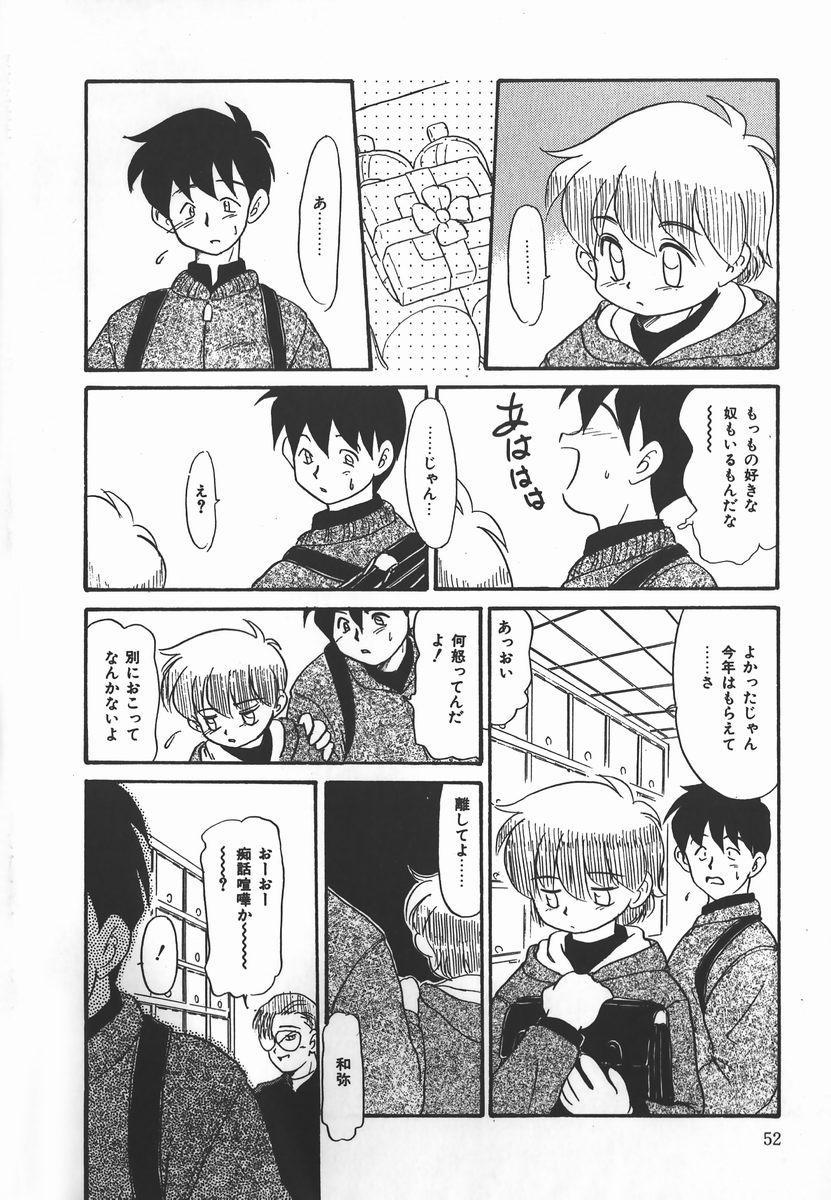 Negative Lovers 2 Reibai Shounen no Maki 51