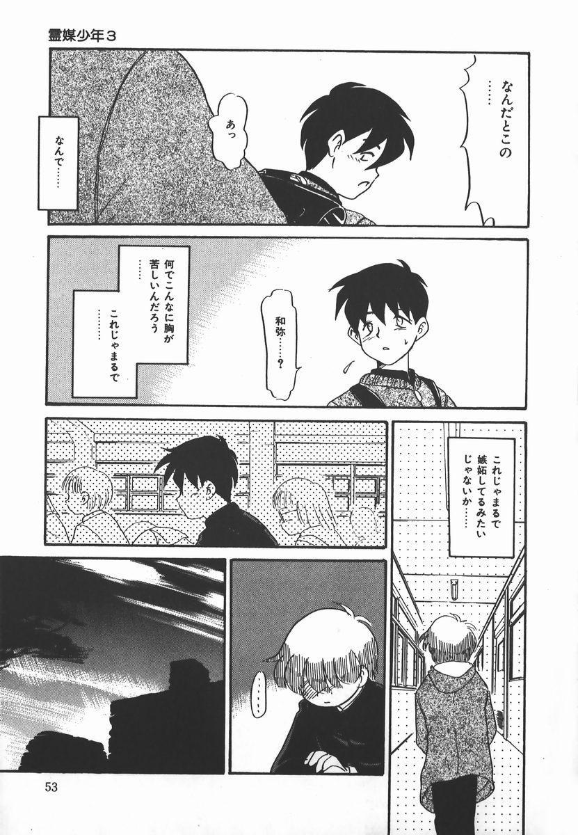 Negative Lovers 2 Reibai Shounen no Maki 52