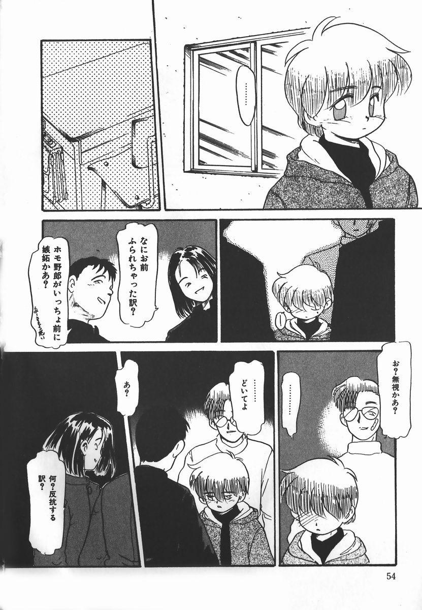 Negative Lovers 2 Reibai Shounen no Maki 53