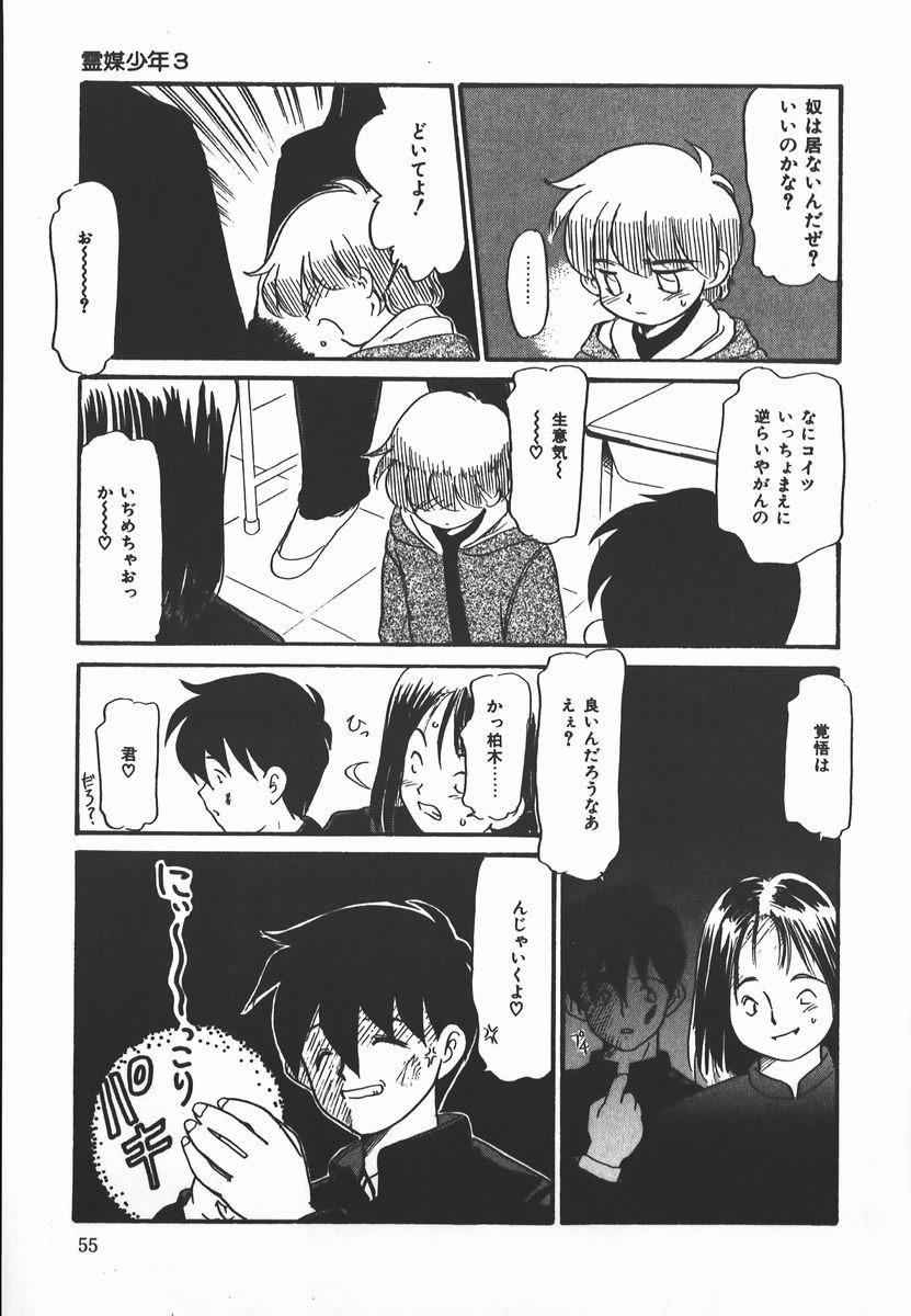 Negative Lovers 2 Reibai Shounen no Maki 54