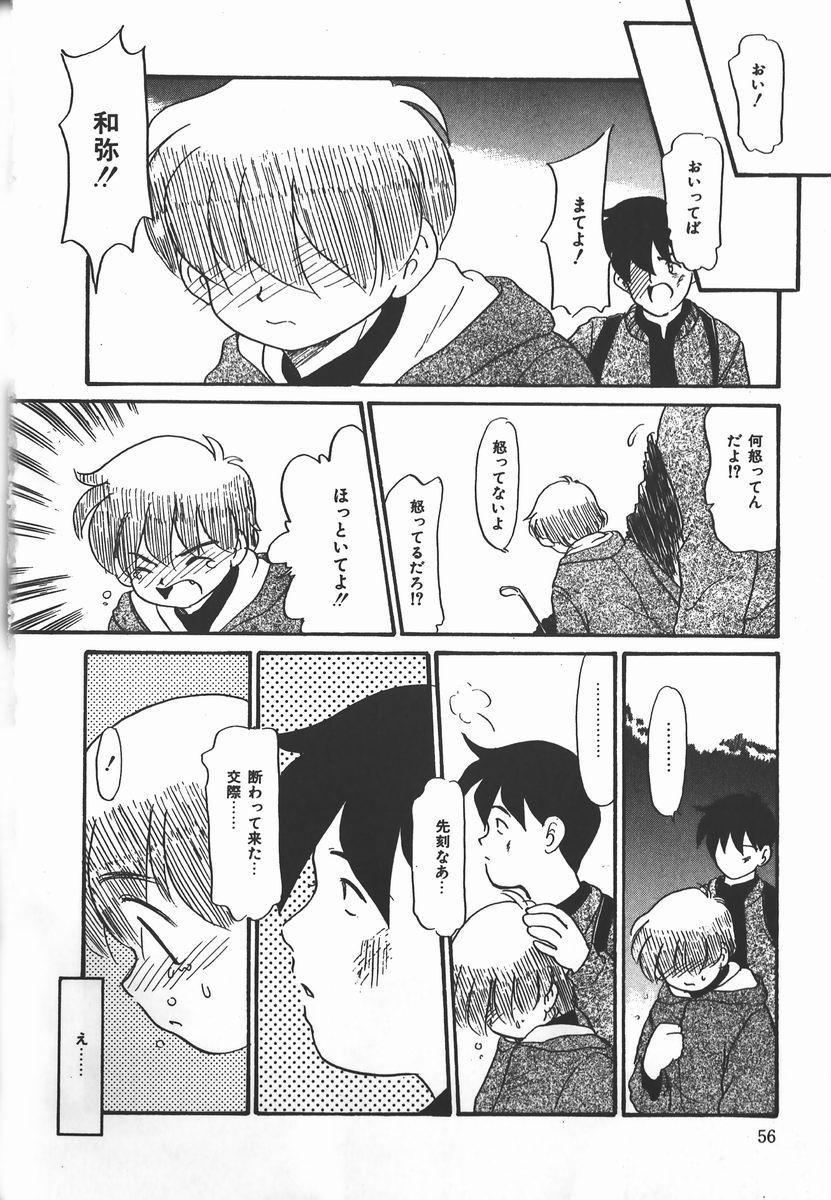 Negative Lovers 2 Reibai Shounen no Maki 55