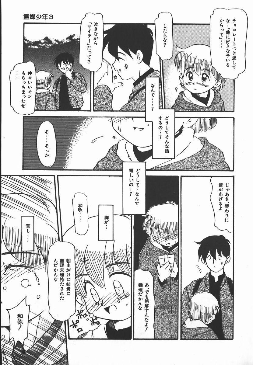 Negative Lovers 2 Reibai Shounen no Maki 56