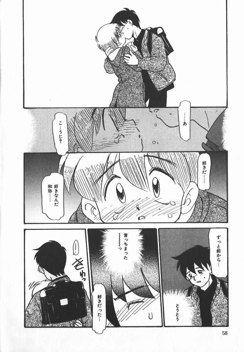 Negative Lovers 2 Reibai Shounen no Maki 57
