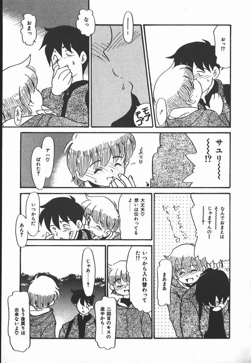 Negative Lovers 2 Reibai Shounen no Maki 58