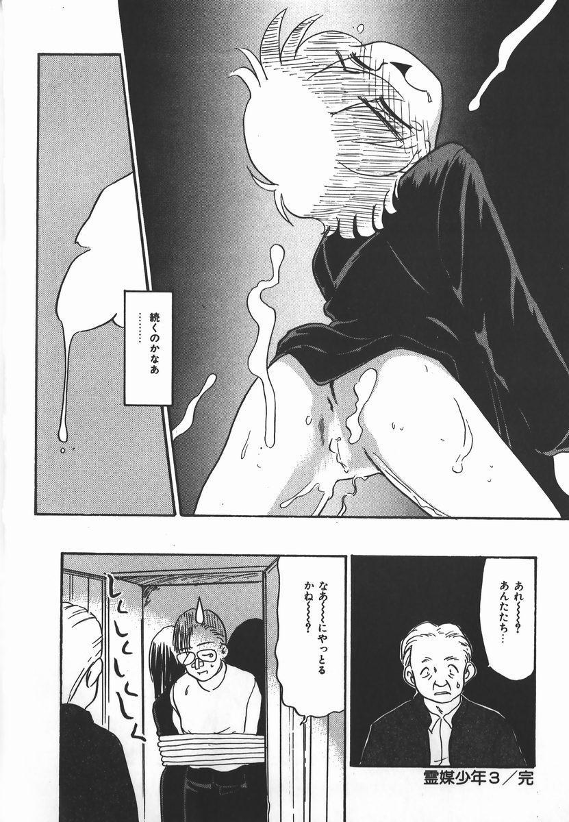 Negative Lovers 2 Reibai Shounen no Maki 63