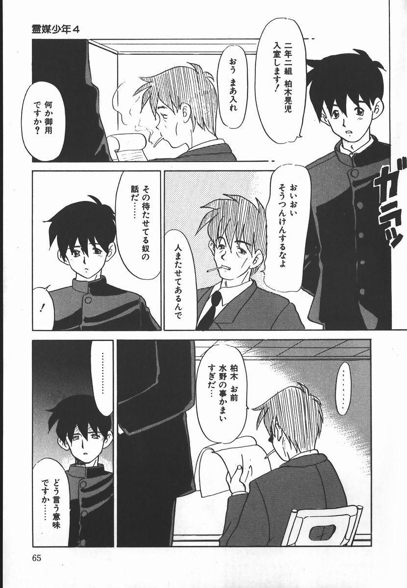 Negative Lovers 2 Reibai Shounen no Maki 64