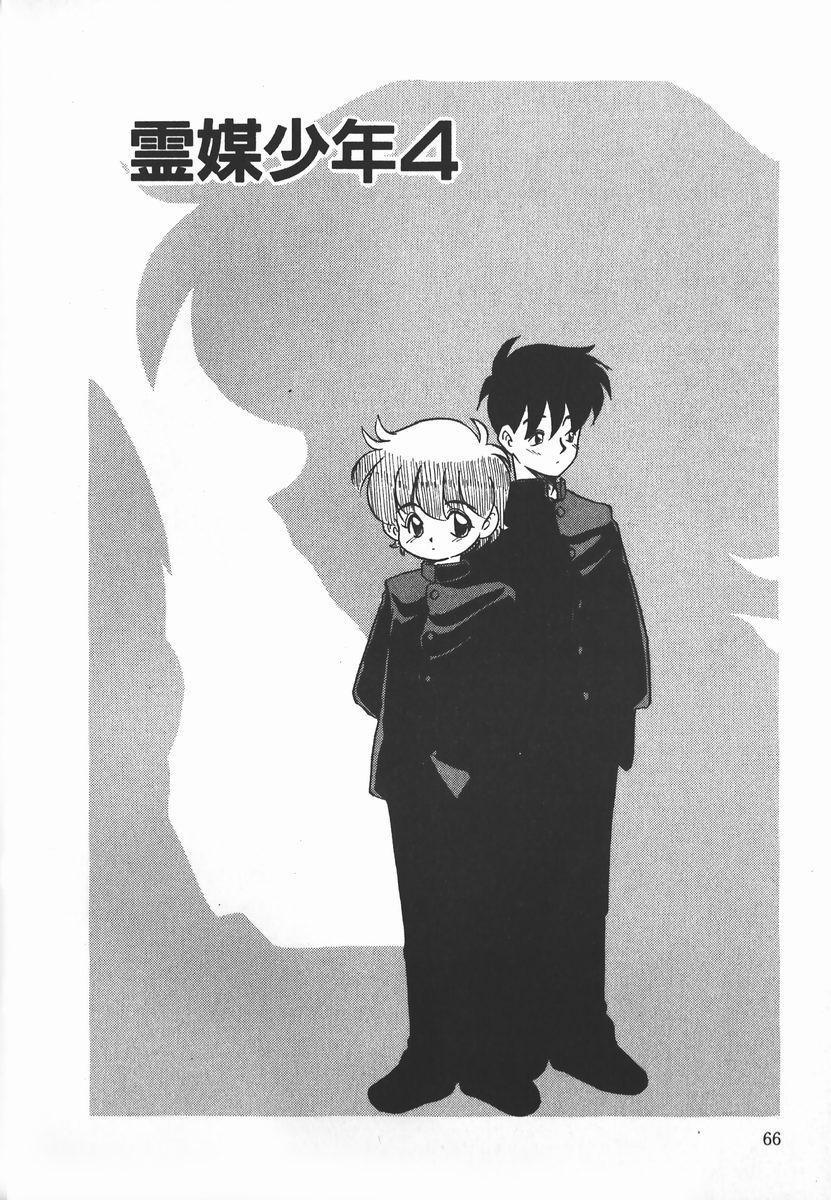 Negative Lovers 2 Reibai Shounen no Maki 65