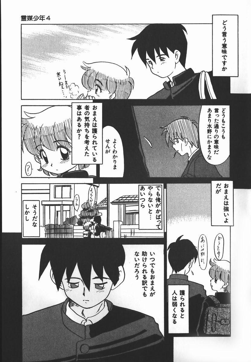 Negative Lovers 2 Reibai Shounen no Maki 66