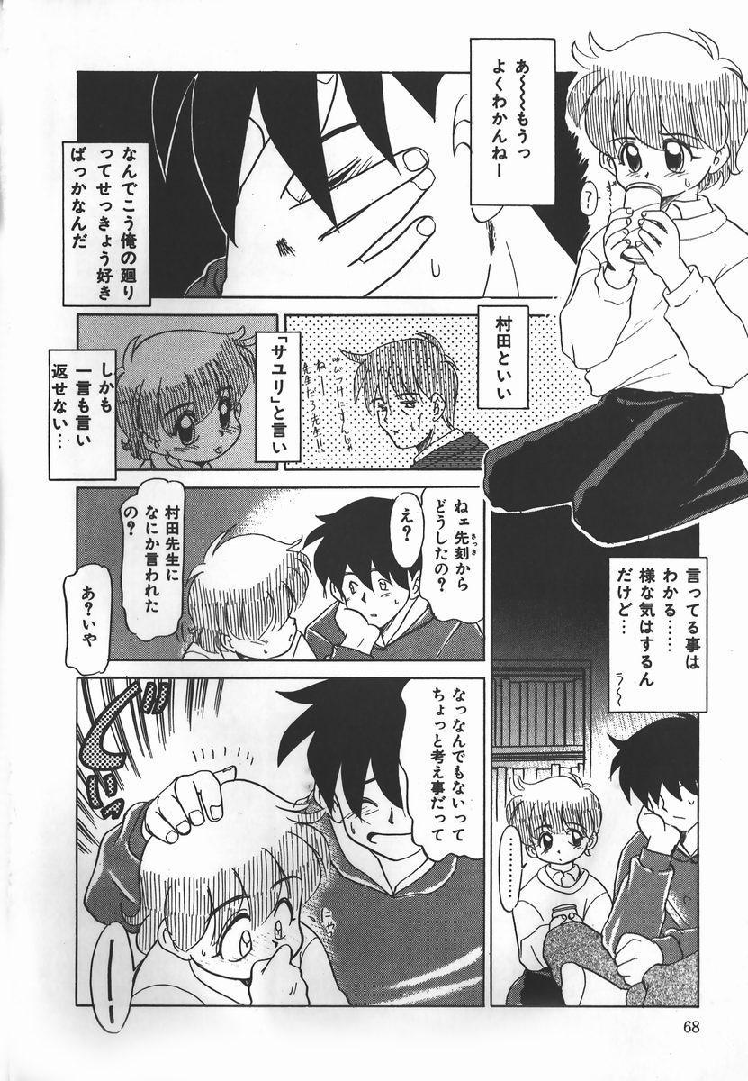 Negative Lovers 2 Reibai Shounen no Maki 67