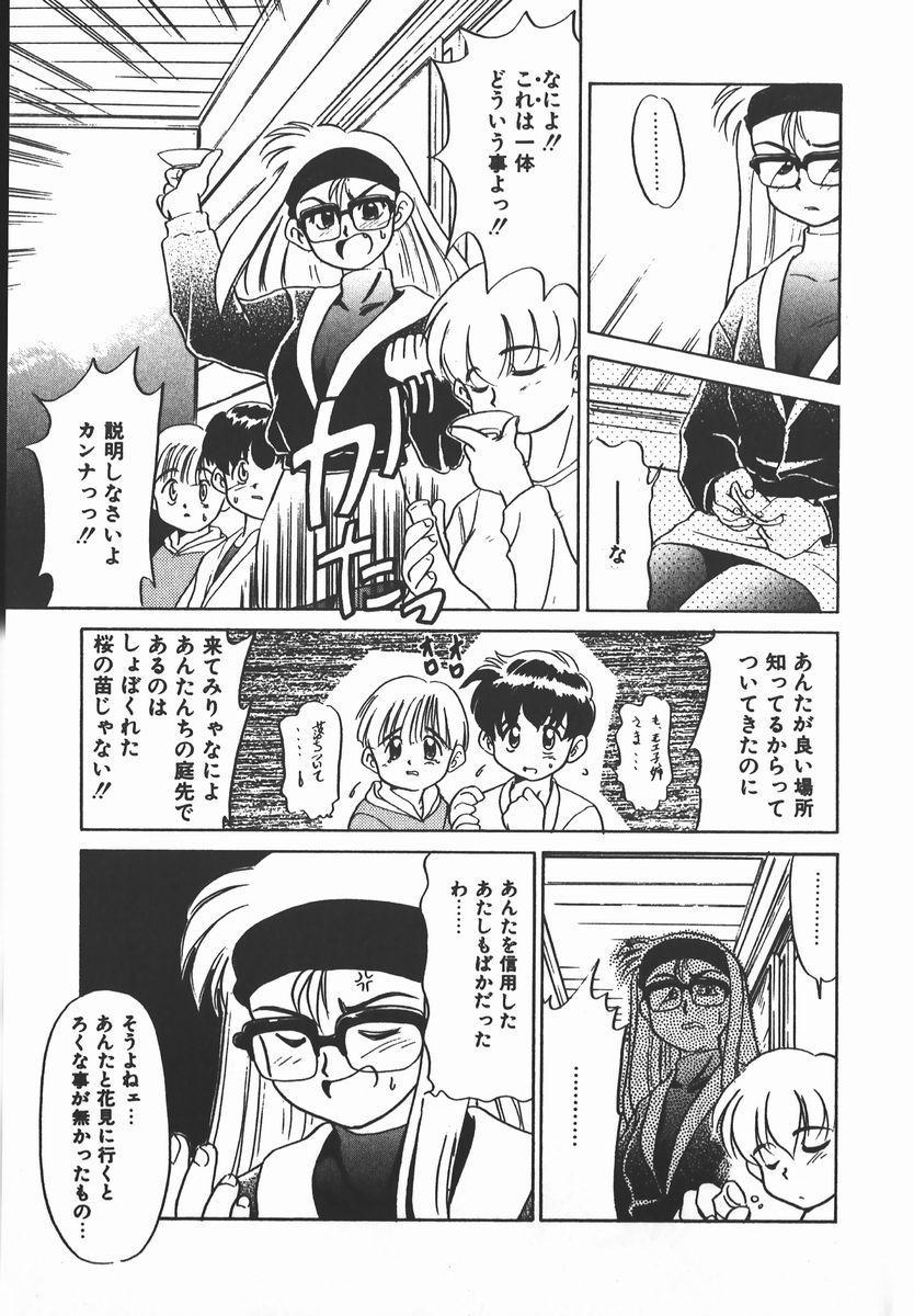 Negative Lovers 2 Reibai Shounen no Maki 6