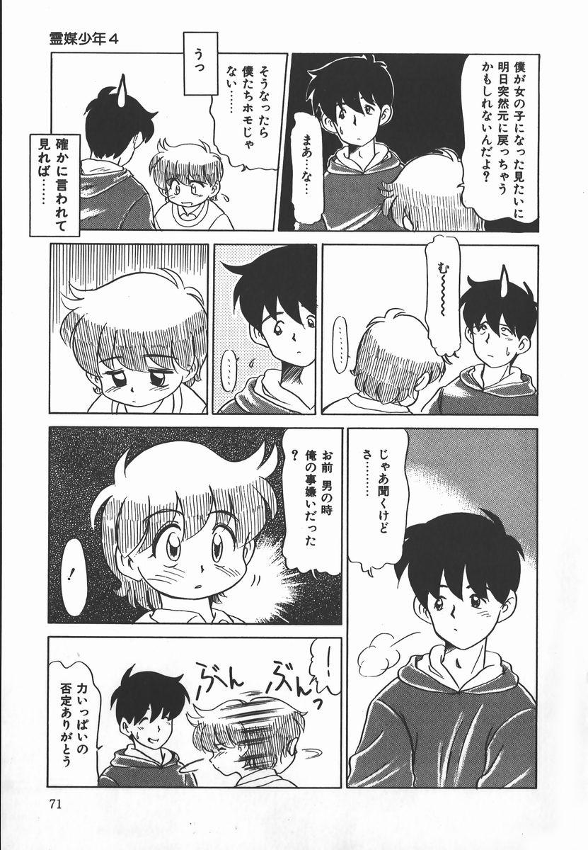 Negative Lovers 2 Reibai Shounen no Maki 70