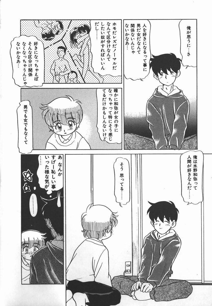 Negative Lovers 2 Reibai Shounen no Maki 71