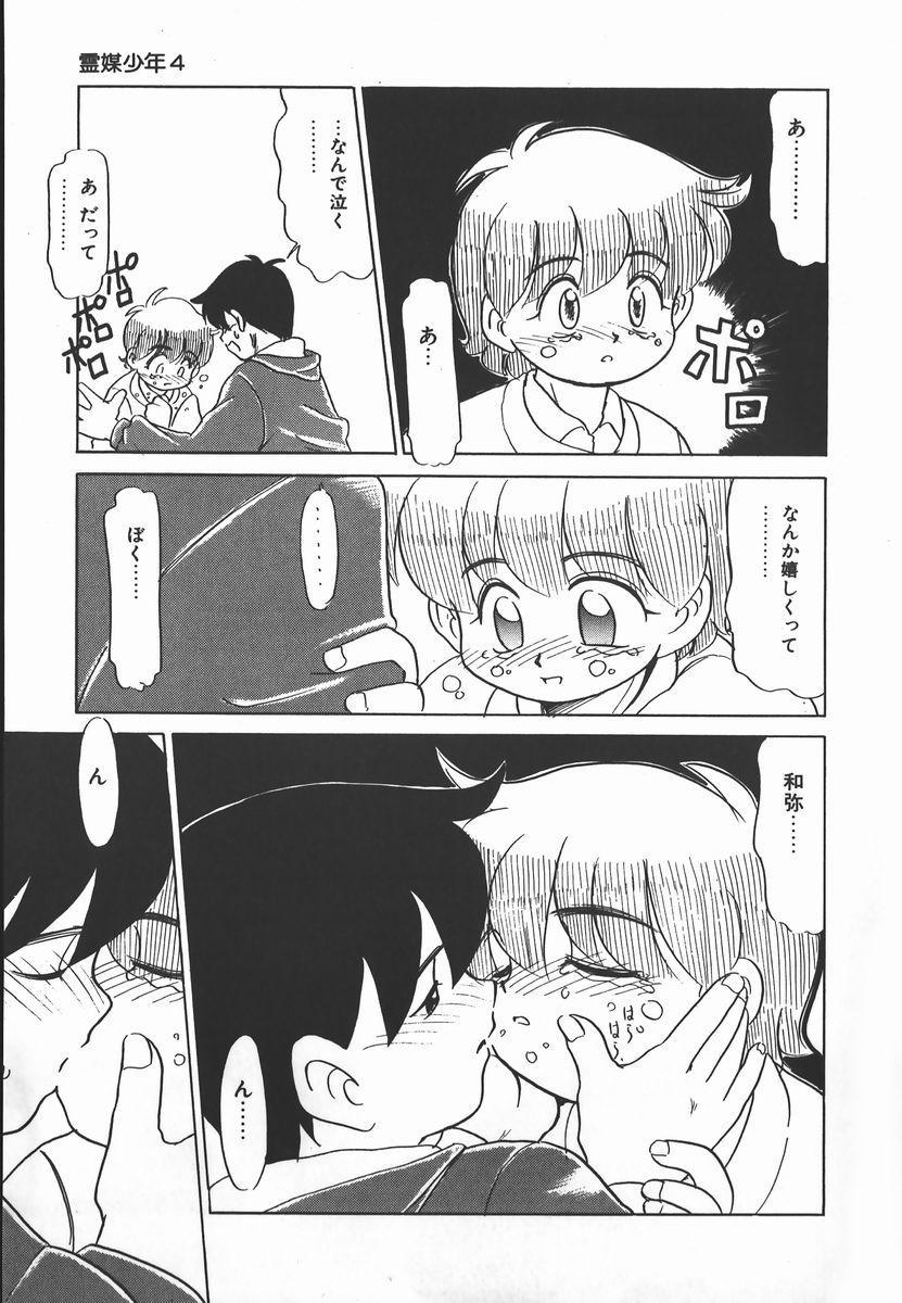 Negative Lovers 2 Reibai Shounen no Maki 72