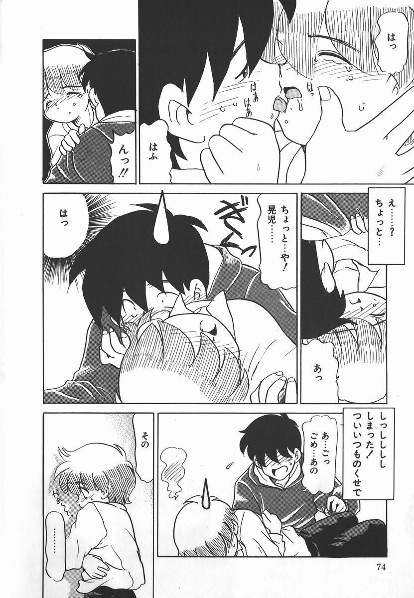 Negative Lovers 2 Reibai Shounen no Maki 73