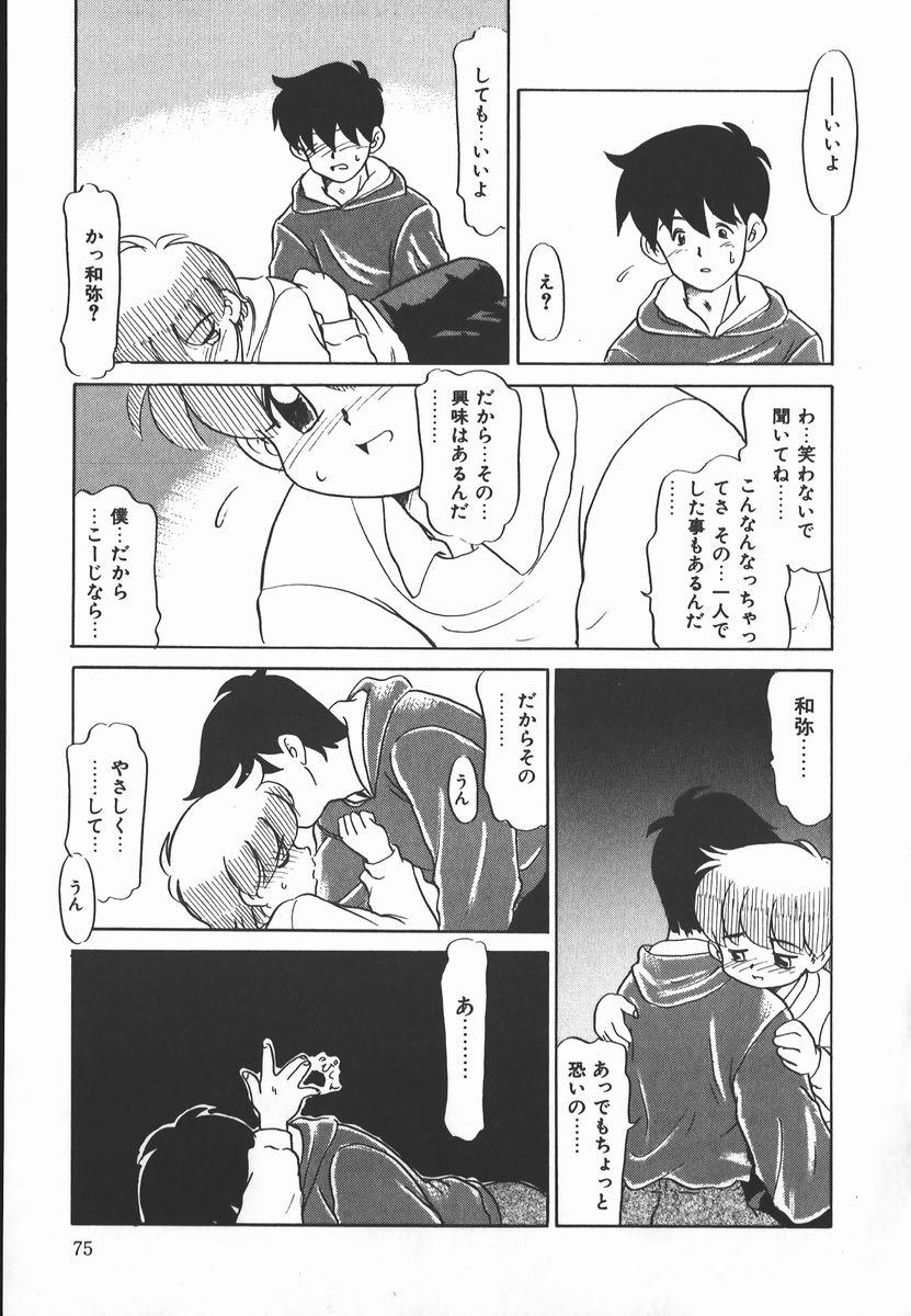 Negative Lovers 2 Reibai Shounen no Maki 74